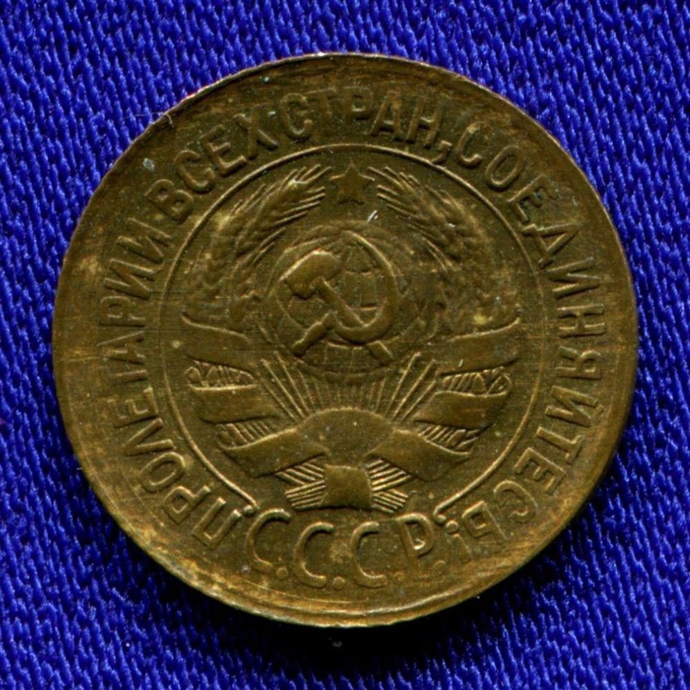 СССР 1 копейка 1931 - 1