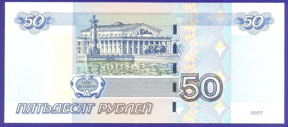 Россия 50 рублей 1997 года / UNC / Модификация 2004 года - 1