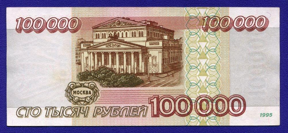 Россия 100000 рублей 1995 XF+ - 1