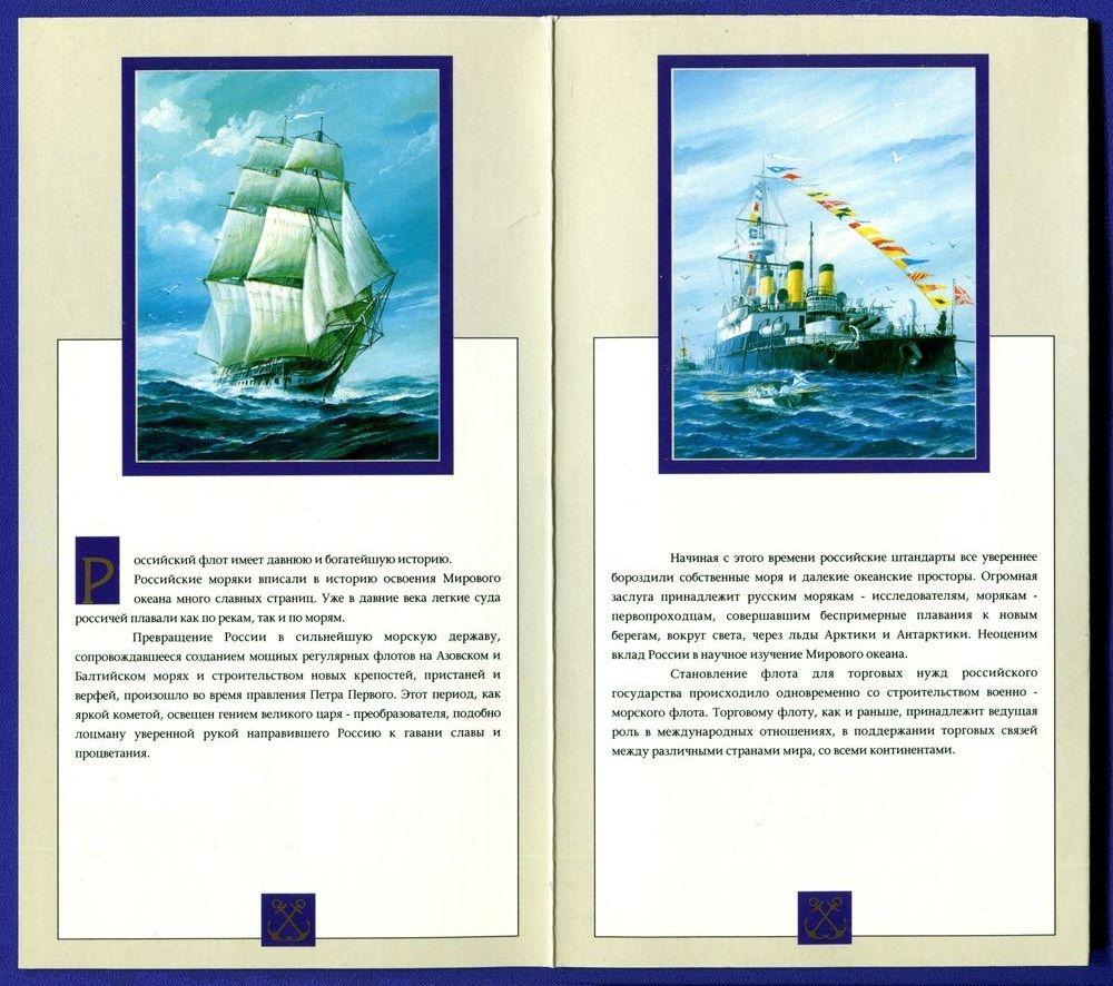 Россия Набор монет 1996 года СПМД UNC 300 лет Российского флота - 3