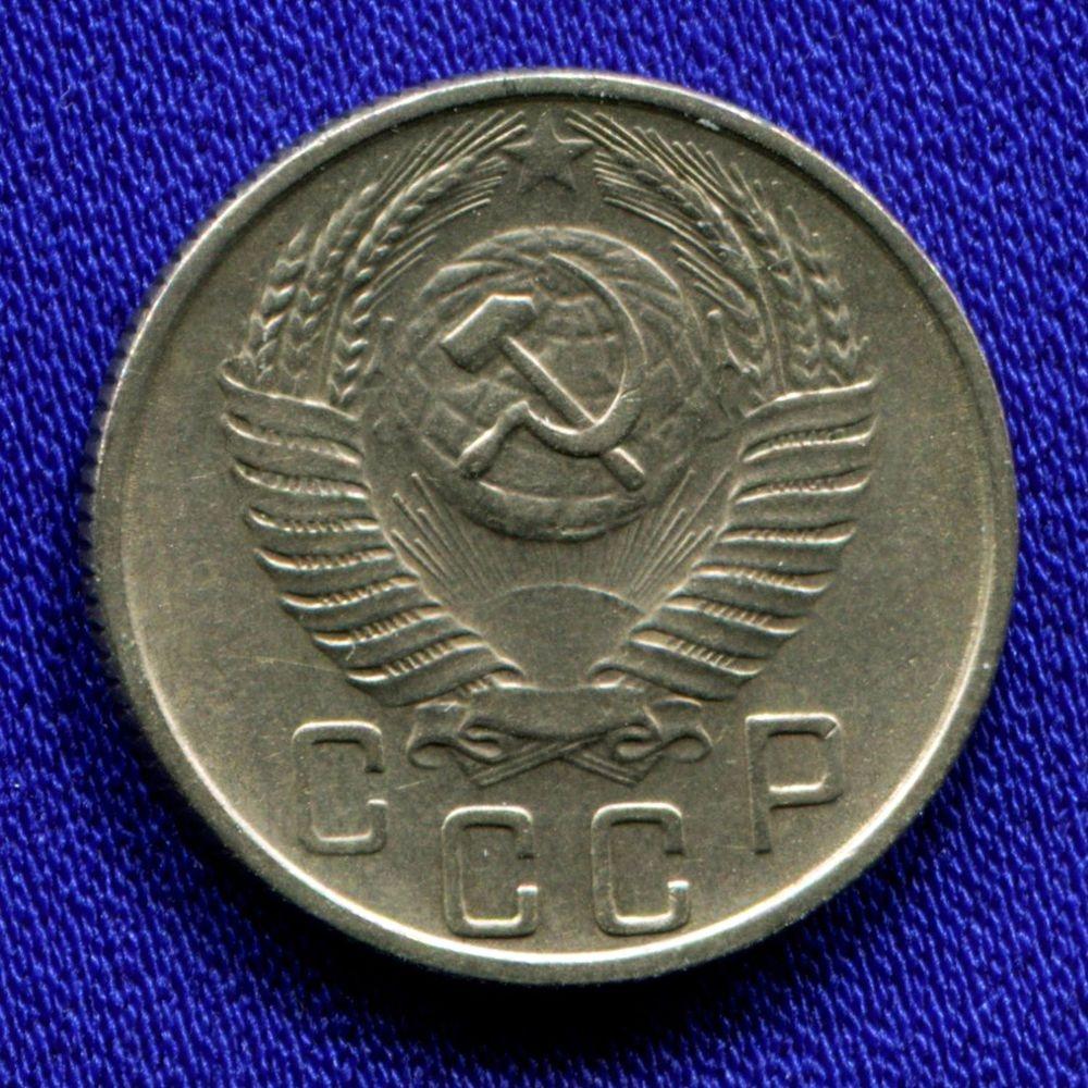 СССР 15 копеек 1956 - 1