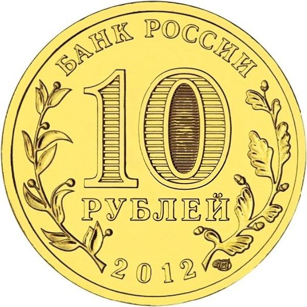 Россия 10 рублей 2012 года СПМД Ростов-на-Дону - 1