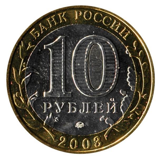 Россия 10 рублей 2003 года ММД Дорогобуж - 1