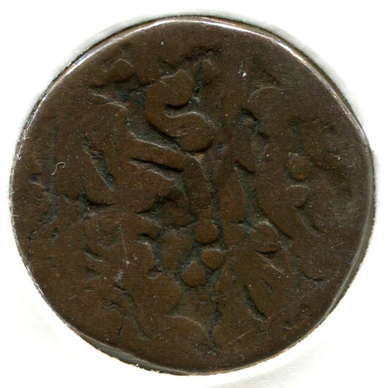 Индия Джайпур 1 пайса AH 1137 #130 - 1