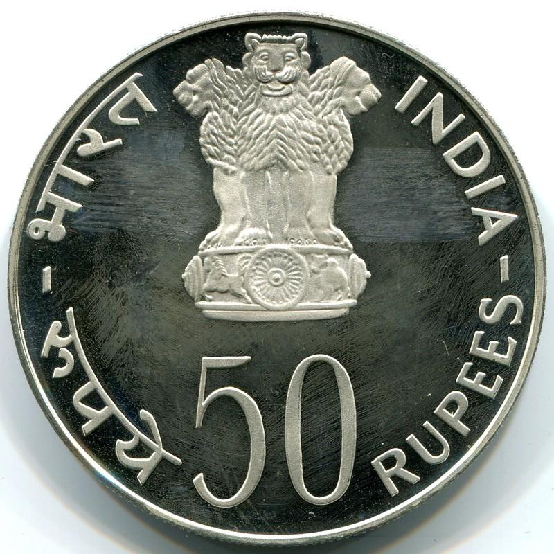 Индия FAO 50 рупий 1975 #256 - 1