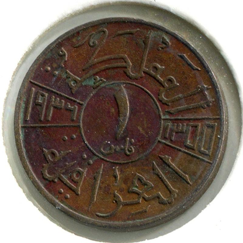 Ирак 1 филс 1936 #102 VF - 1