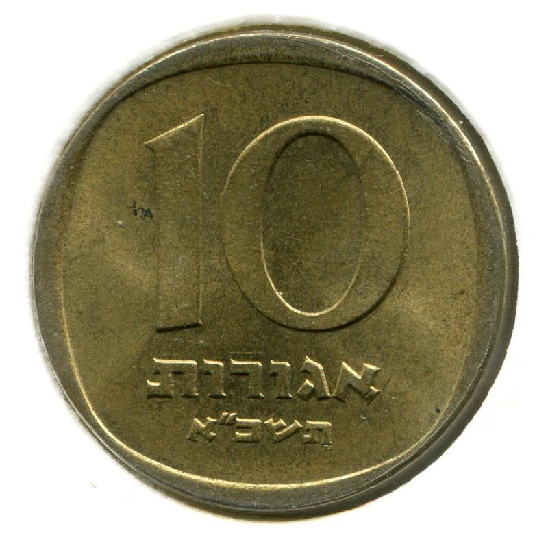 Израиль 10 агора Je 5721 1961 #26 - 1