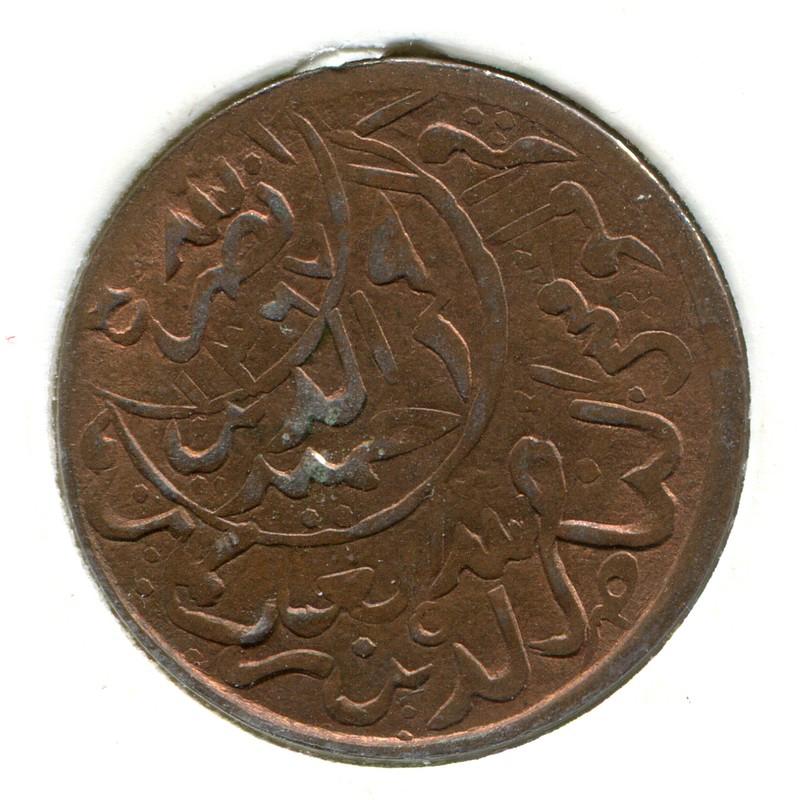 Йемен Imam Ahmad Ah 1367-1382/Ad 1948-1962 1/80 рияла ND #11.1 UNC - 1