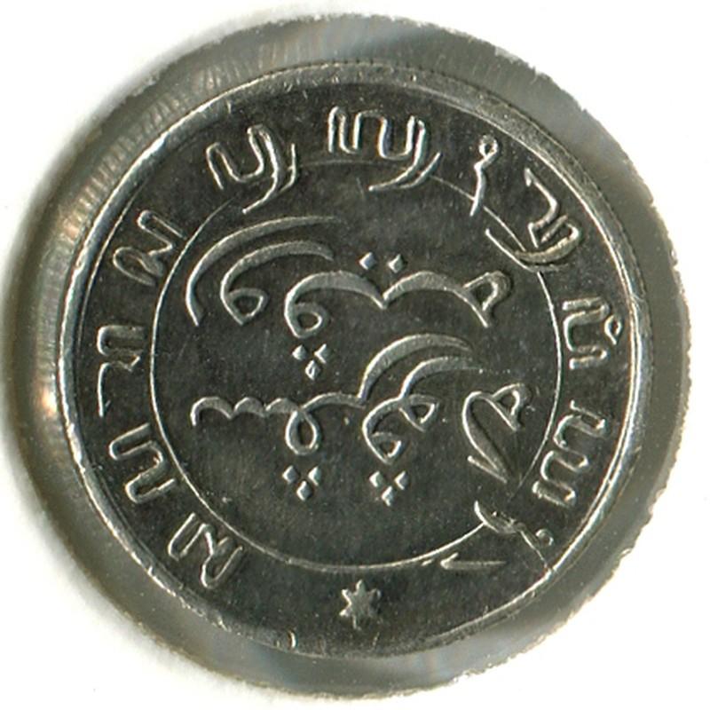 Нидерландская Индия 1/10 гульдена 1882 #308 - 1