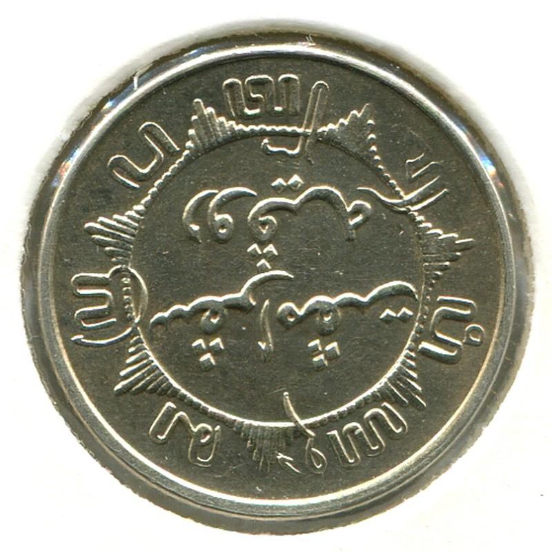 Нидерландская Индия 1/4 гульдена 1941 #319 UNC - 1