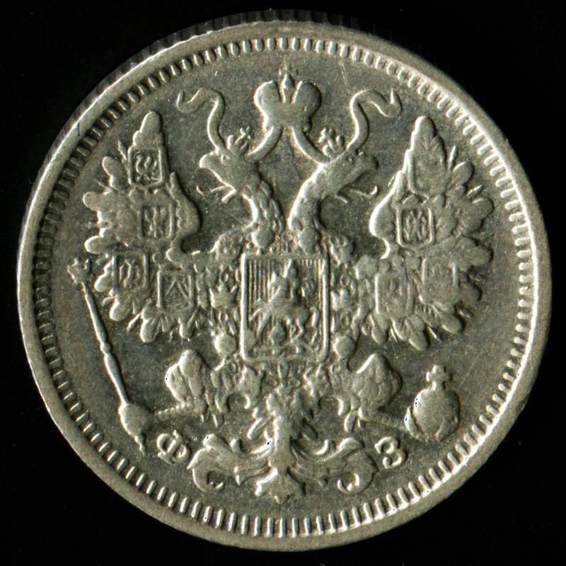 Николай II 15 копеек 1900 СПБ-ФЗ - 1