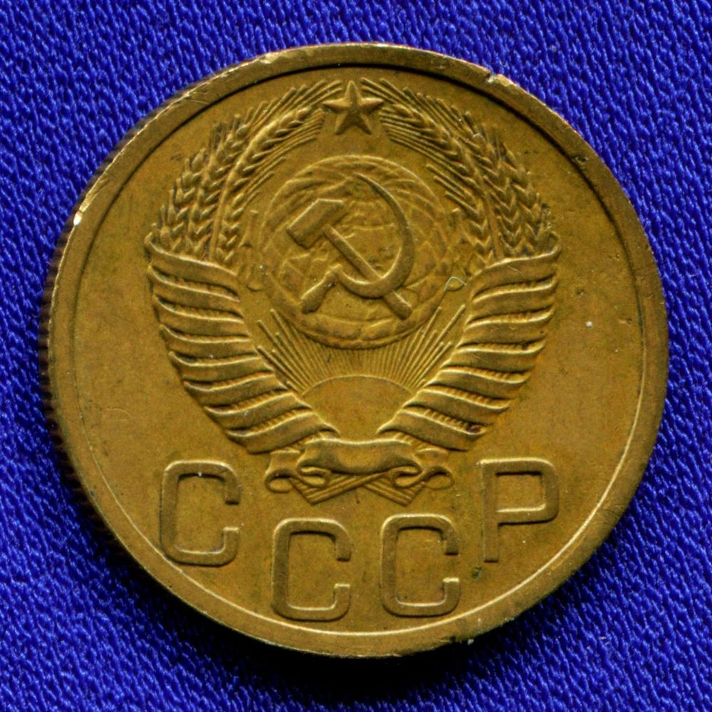СССР 3 копейки 1951 - 1