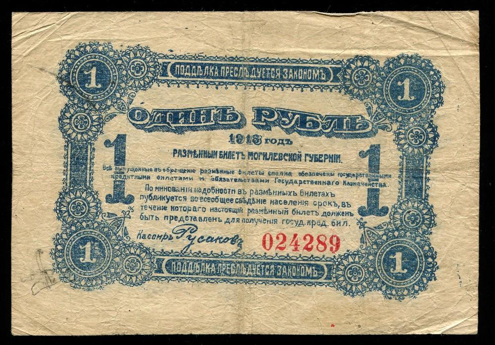 Могилев 1 рубль 1918 F+ - 1