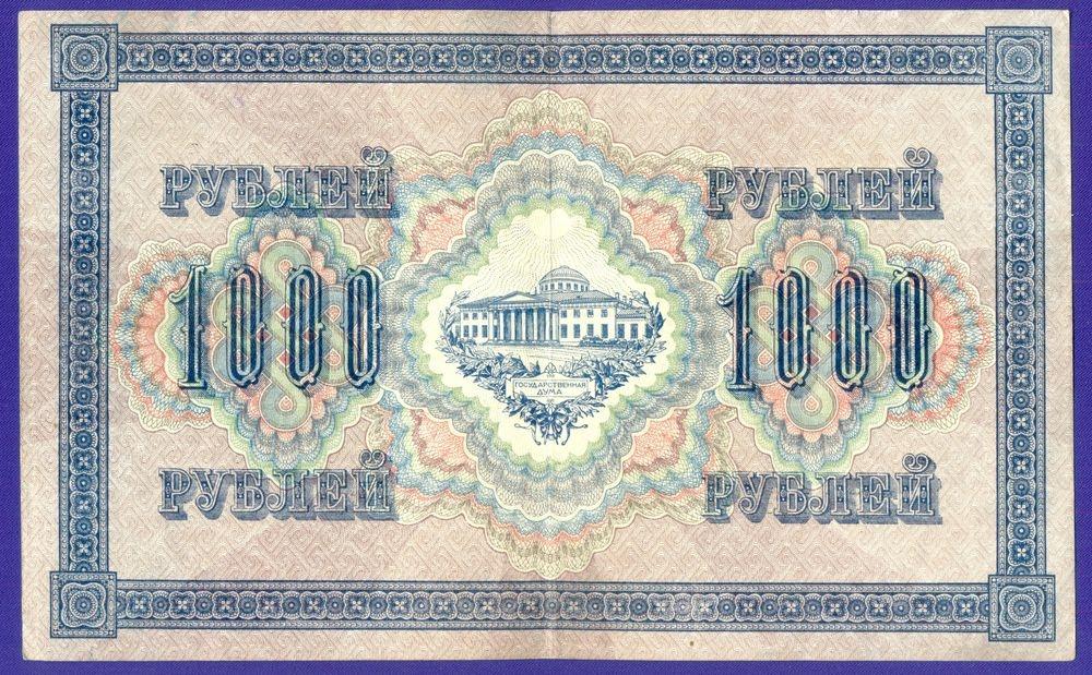 РСФСР 1000 рублей 1917 года / И. П. Шипов / Софронов / Р / XF - 1