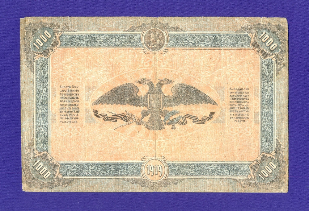 Гражданская война (Юг России) 1000 рублей 1919 / VF- / Фон оранжевый - 1