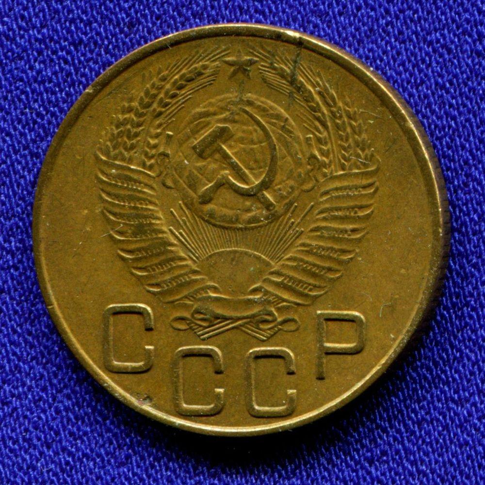 СССР 3 копейки 1953 года  - 1