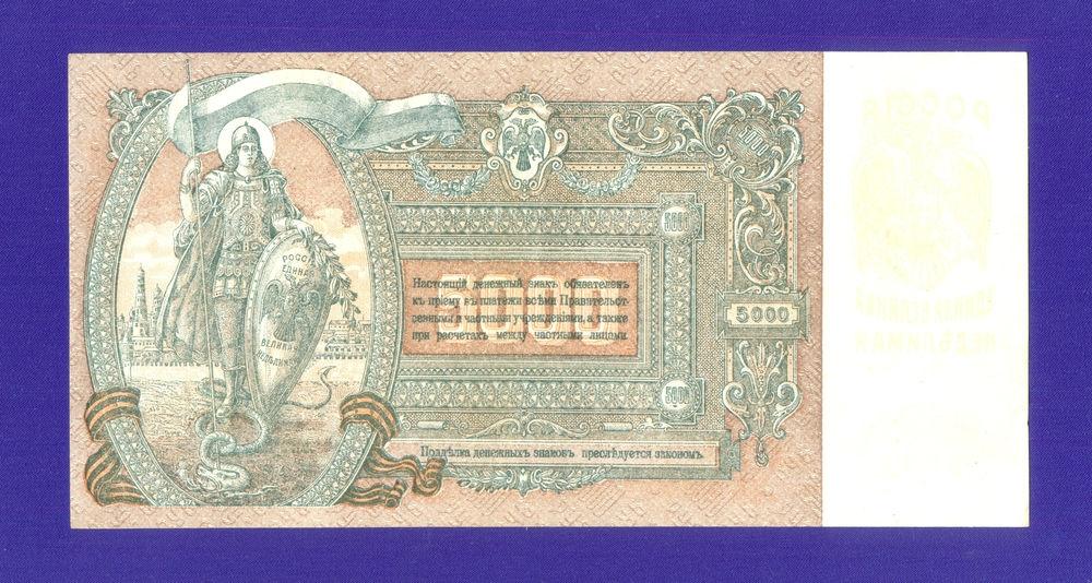 Гражданская война (Юг России) 5000 рублей 1919 / XF - 1