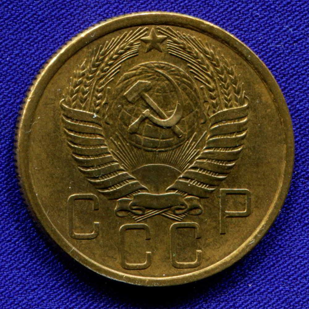 СССР 5 копеек 1955 года  - 1