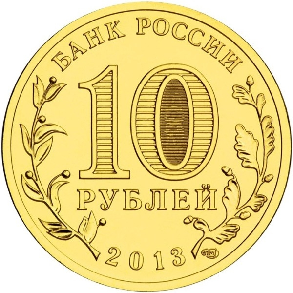 Россия 10 рублей 2013 года СПМД Наро-Фоминск - 1