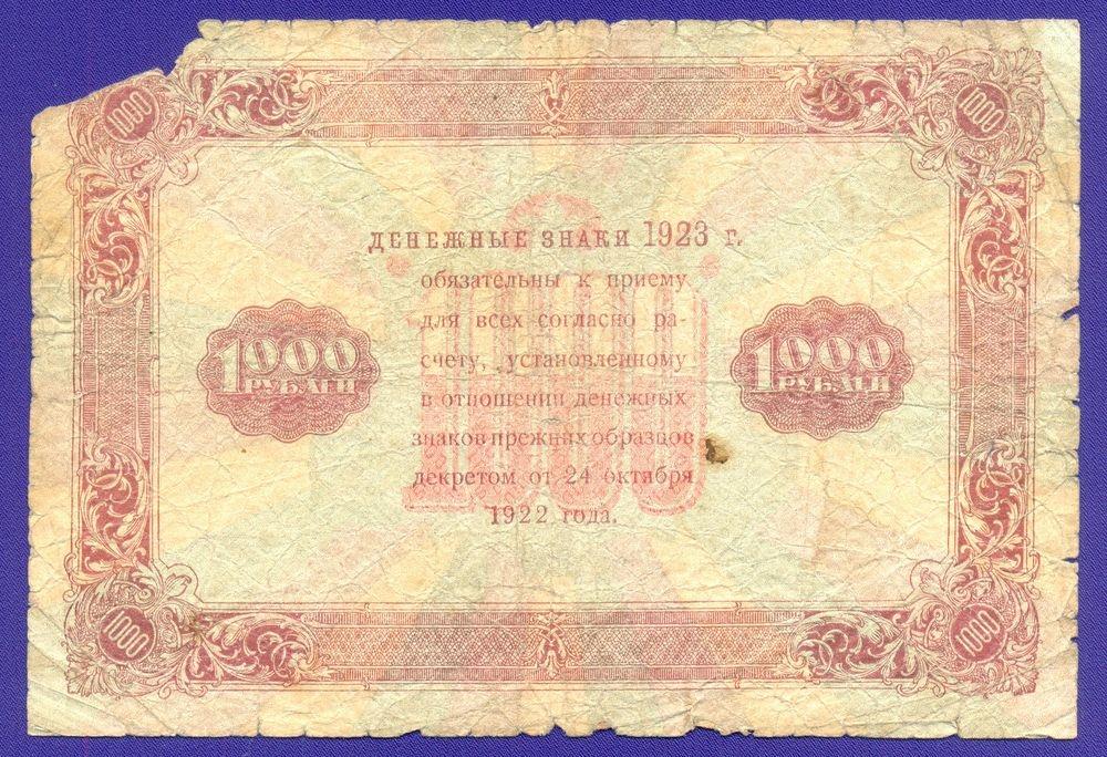 РСФСР 1000 рублей 1923 года / 2-й выпуск / Г. Я. Сокольников / Л. Оникер / F - 1