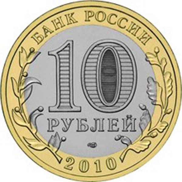 Россия 10 рублей 2010 года СПМД Всероссийская перепись населения - 1