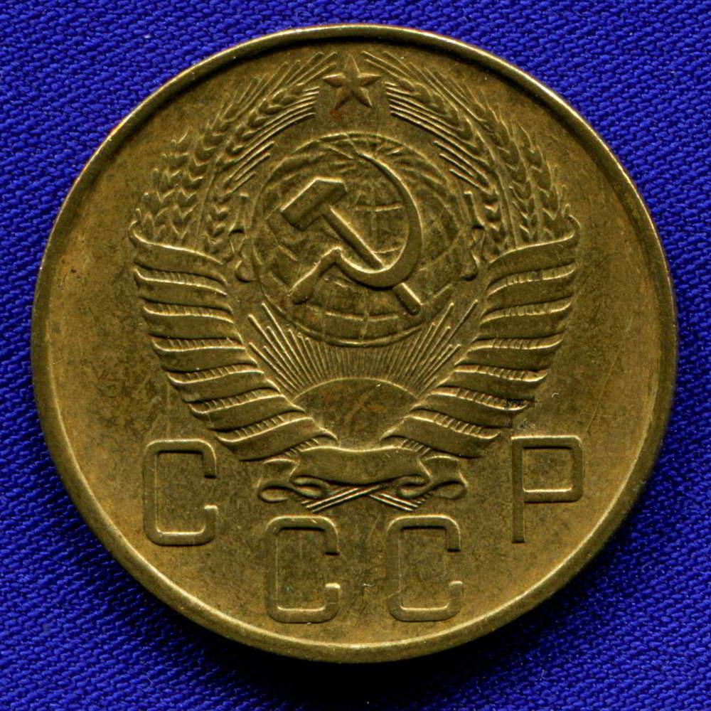 СССР 5 копеек 1957 года - 1