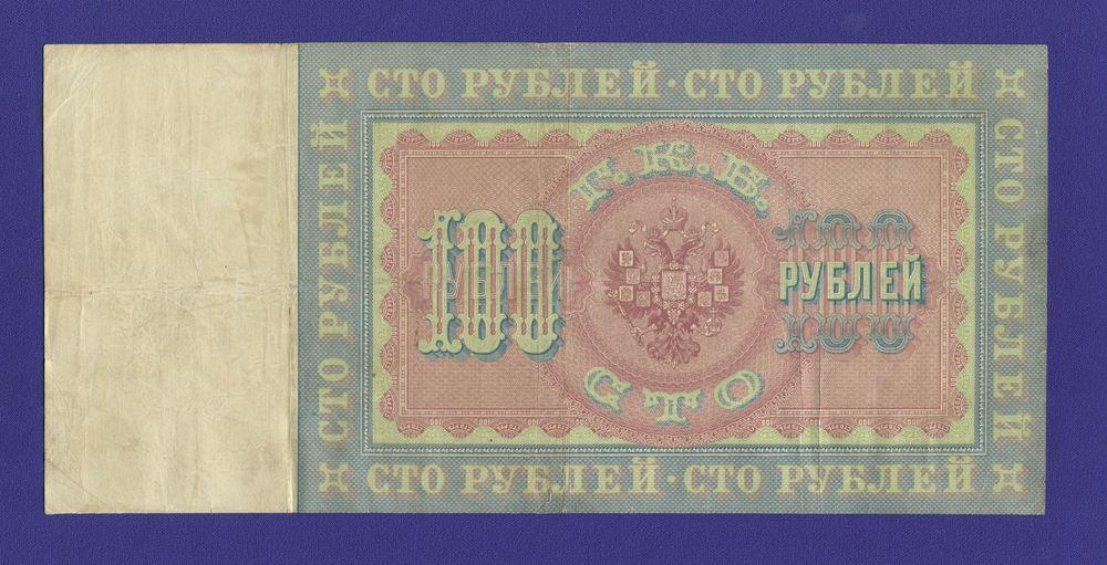 Николай II 100 рублей 1898 года / А. В. Коншин / Гр. Иванов / Р3 / VF-XF - 1