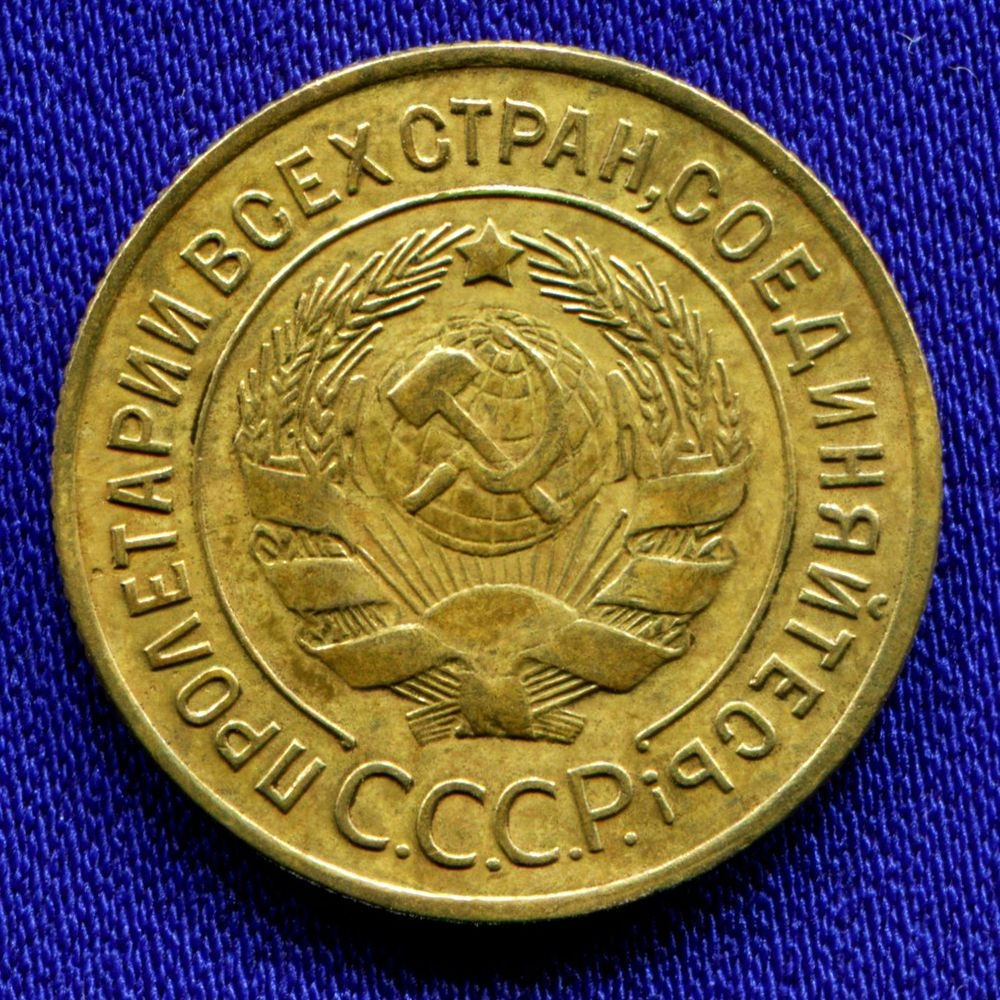 СССР 3 копейки 1929 - 1