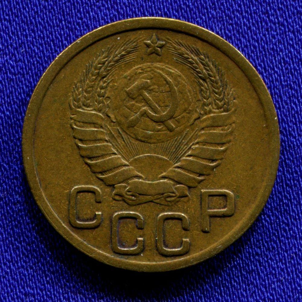 СССР 3 копейки 1943 - 1
