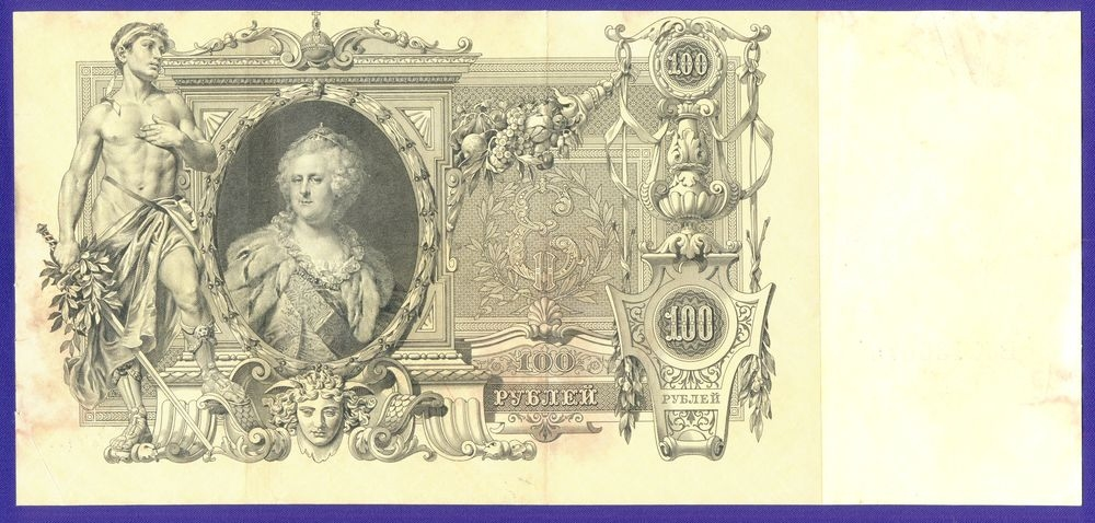 Николай II 100 рублей 1910 года / А. В. Коншин / А. Афанасьев / Р1 / VF - 1