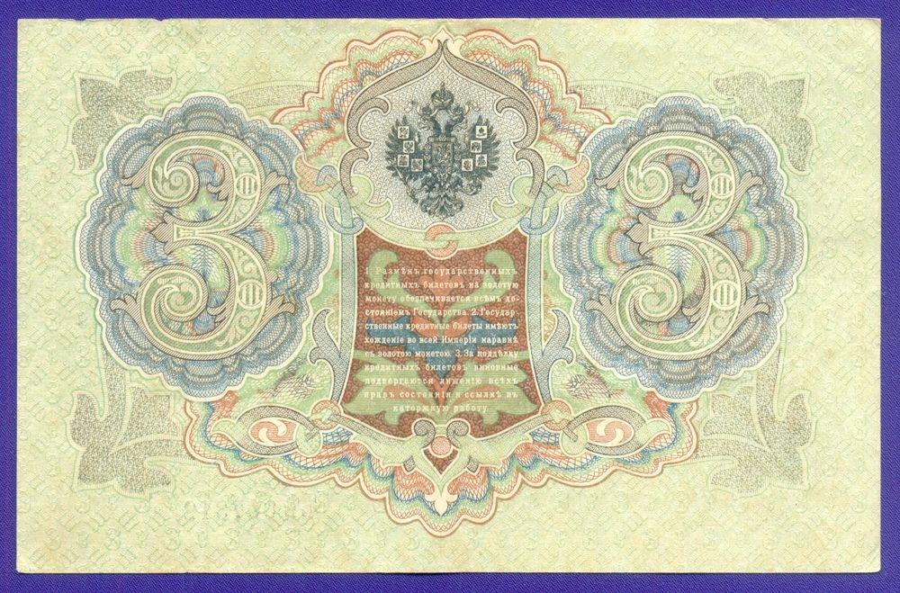Временное правительство 3 рубля 1917 образца 1905 И. П. Шипов Е. Родионов XF-aUNC  - 1
