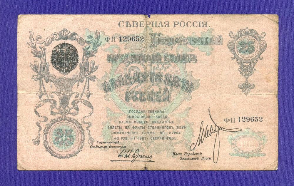 Гражданская война (Северная Россия) 25 рублей 1918 / VF - 1