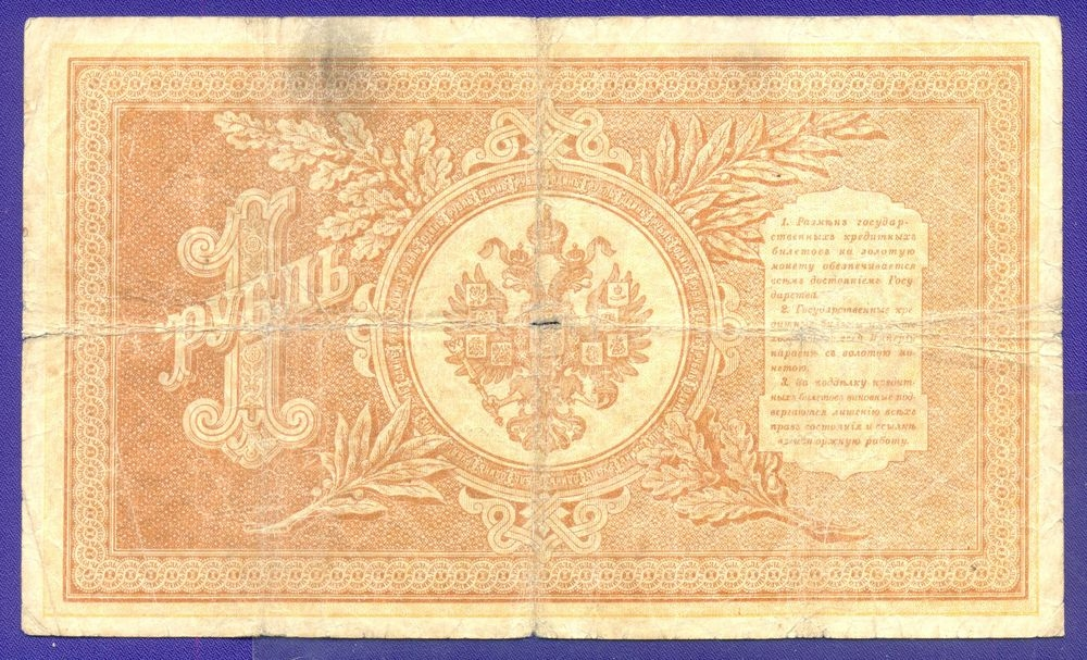 РСФСР 1 рубль 1917-1920 образца 1898 И. П. Шипов Г. де Милло VF-  - 1