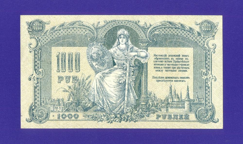 Гражданская война (Юг России) 1000 рублей 1919 / XF-aUNC - 1