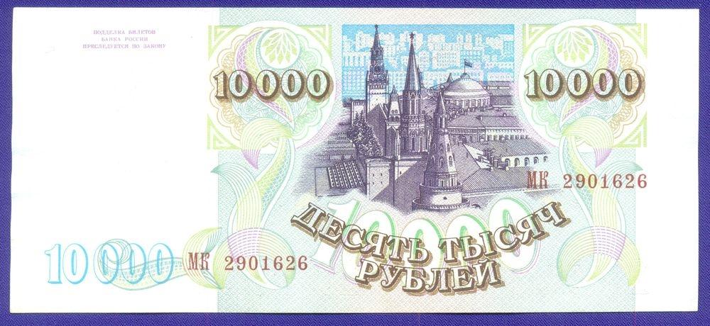 Россия 10000 рублей 1994 образца 1993  / aUNC - 1