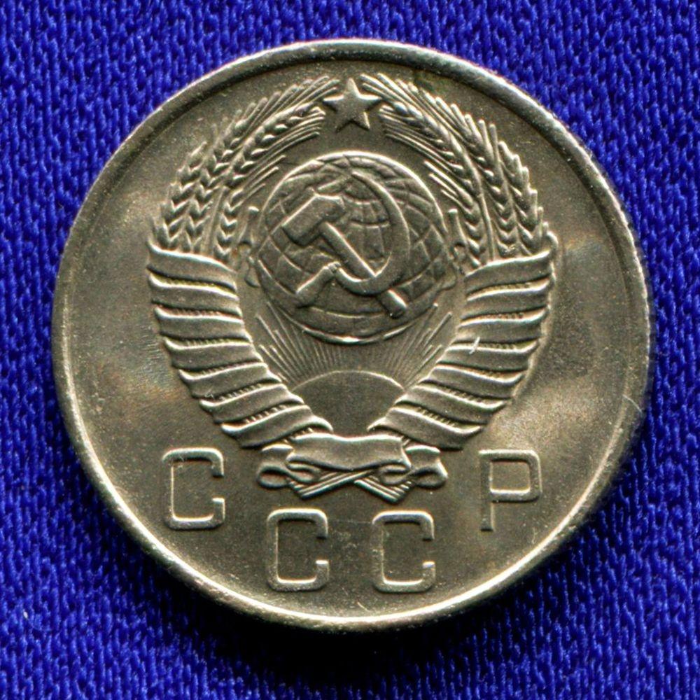 СССР 10 копеек 1957 года  - 1