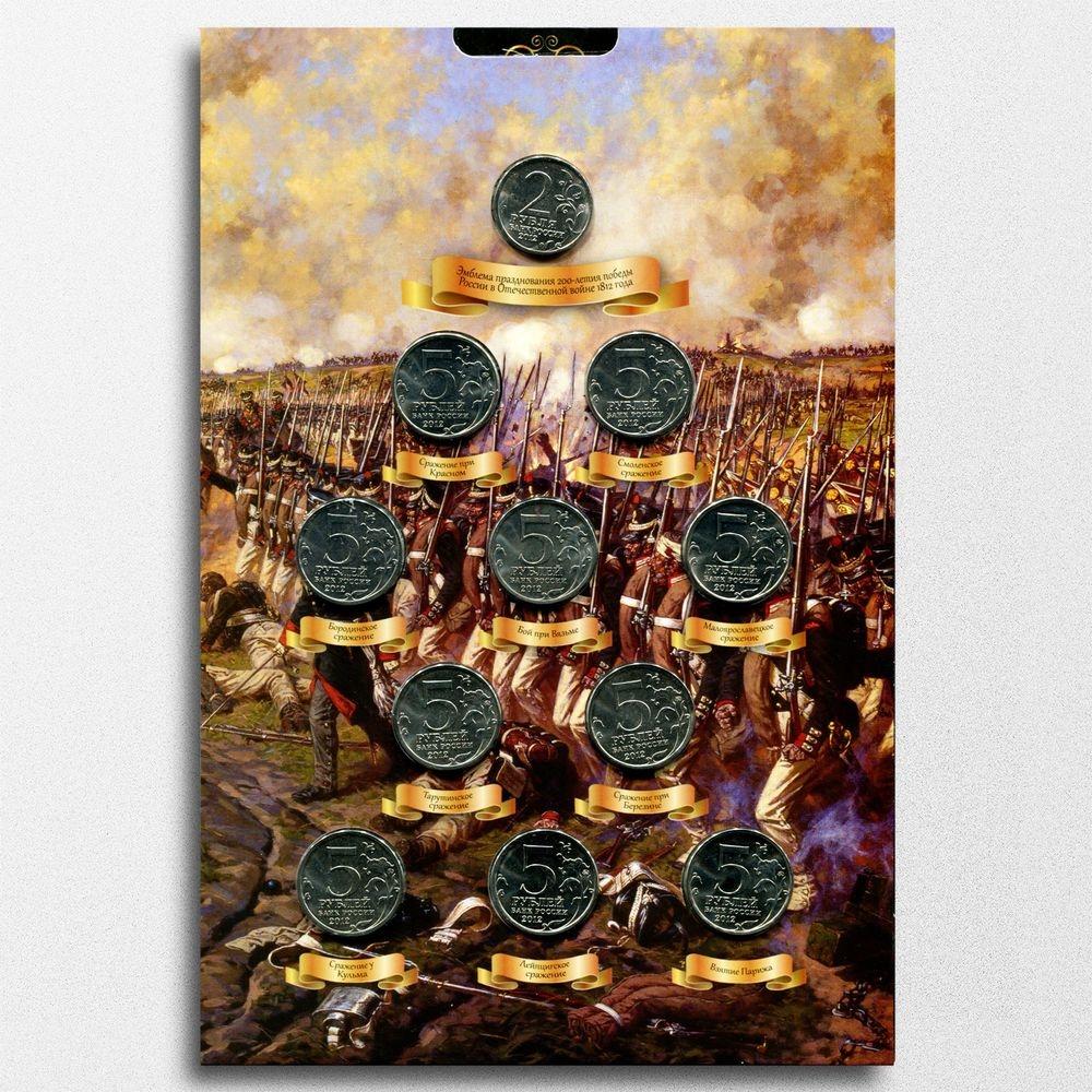 Набор монет посвященных 200-летию победы России в Отечественной войне 1812 года - 2