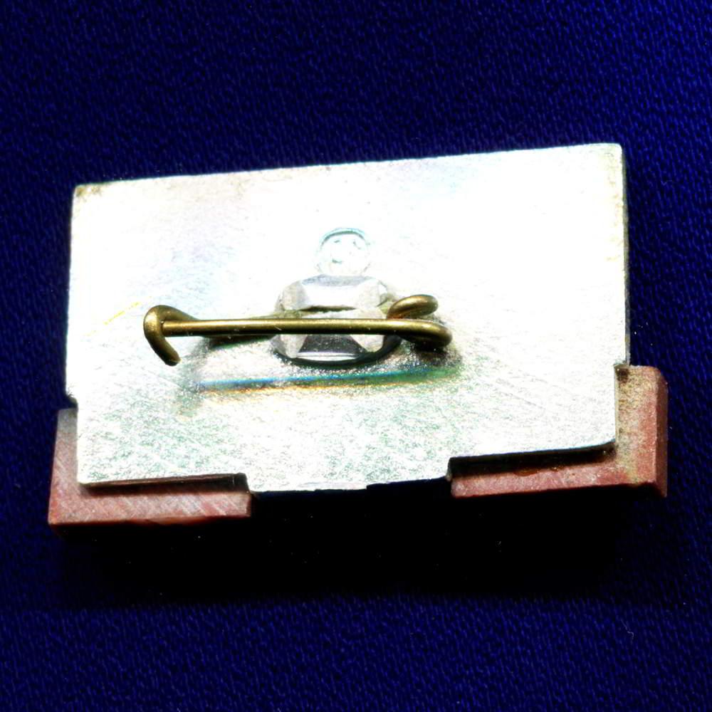 Значок «УрГУ» Алюминий Камень  Булавка - 1