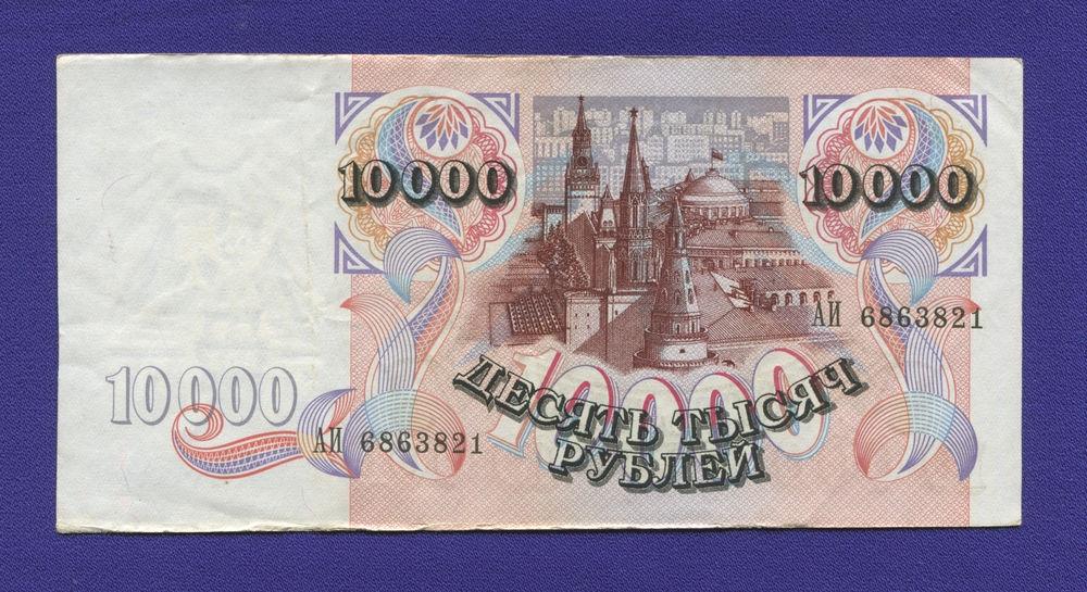 Россия 10000 рублей 1992 года / XF - 1