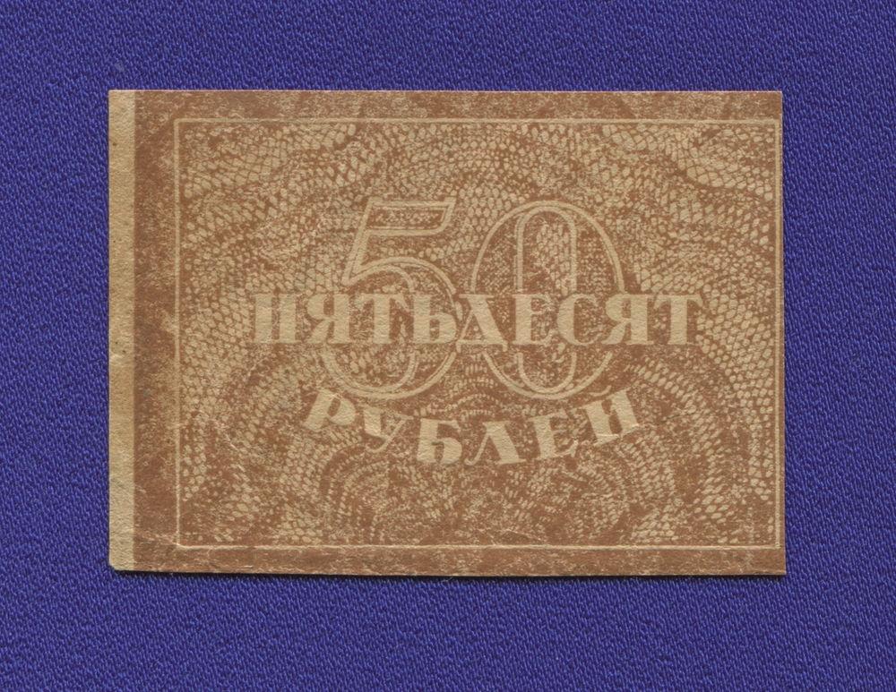 РСФСР 50 рублей 1920 года / XF- / Теневые квадраты - 1