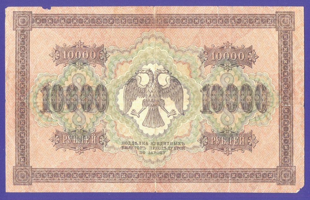 РСФСР 10000 рублей 1918 Г. Л. Пятаков Ф. Шмидт (Р3) VF Вертикальный  - 1