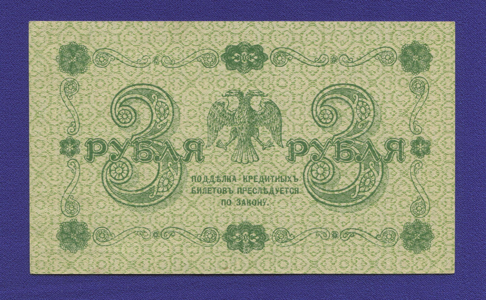 РСФСР 3 рубля 1918 года / Г. Л. Пятаков / Гальцов / Р1 / aUNC-UNC - 1