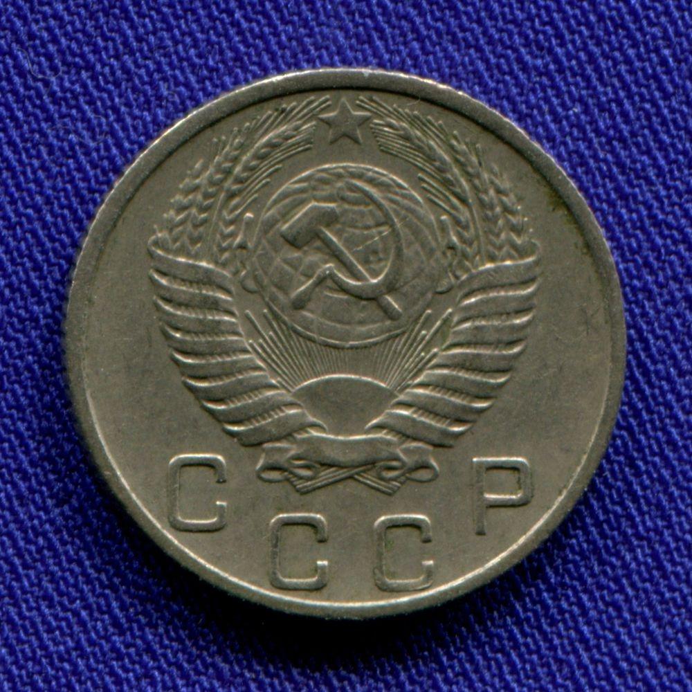 СССР 10 копеек 1956 - 1