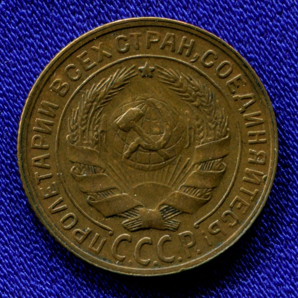 СССР 2 копейки 1930 - 1