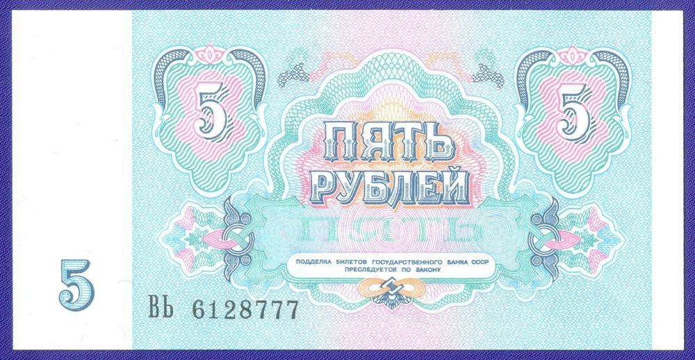 СССР 5 рублей 1991 года / aUNC-UNC - 1