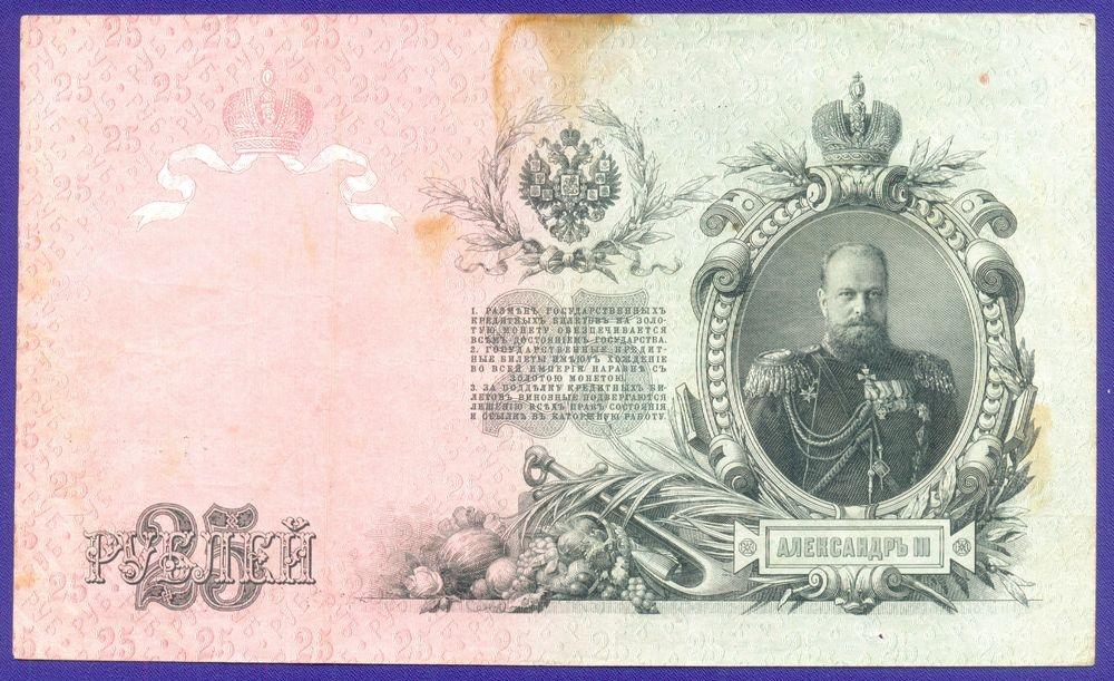 РСФСР 25 рублей 1917 образца 1909 И. П. Шипов Гусев VF-XF  - 1