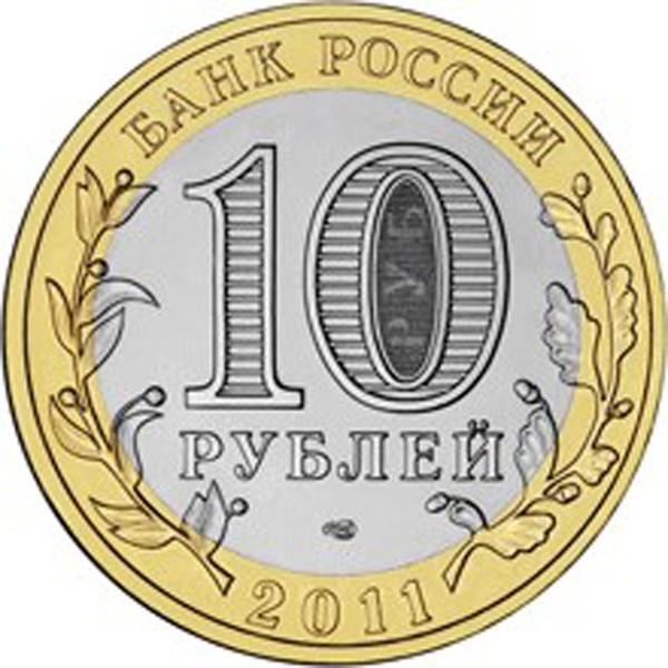 Россия 10 рублей 2011 года СПМД Республика Бурятия - 1
