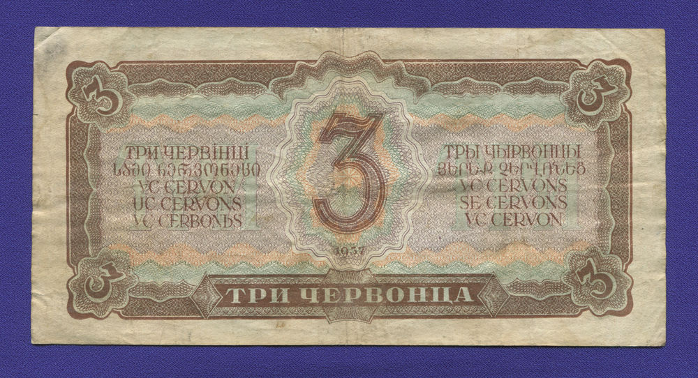 СССР 3 червонца 1937 года / VF - 1