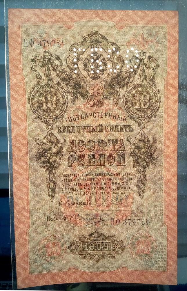 Гражданская война (Северная Россия) ГБСО 10 рублей 1909 / XF / Советское пр-во - 2
