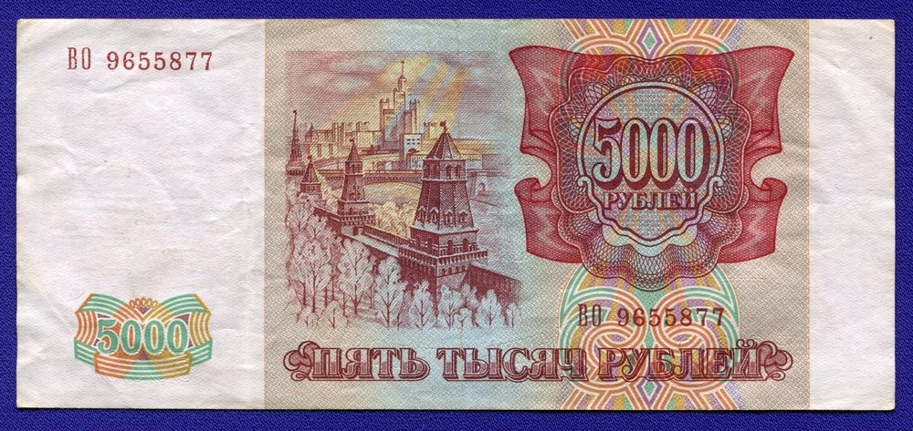 Россия 5000 рублей 1993(94) XF - 1